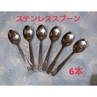 ステンレス☆ティースプーン6本セット(スプーン/フォーク)