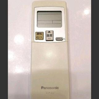 パナソニック(Panasonic)のPanasonic エアコンリモコン❤ A75C3280 本日迄使用品(エアコン)