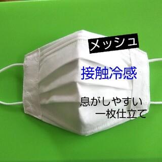 不織布マスクが見える マスクカバー  接触冷感  メッシュ レース(その他)