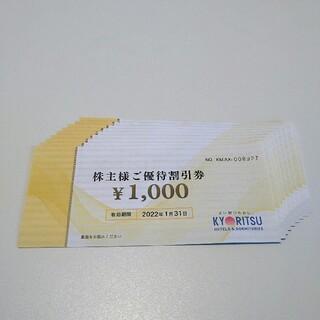 共立メンテナンス 9,000円分 株主優待割引(その他)