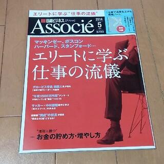 ニッケイビーピー(日経BP)の日経ビジネス Associe (アソシエ) 2014年 05月号(ニュース/総合)