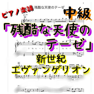 ピアノ楽譜 中級 「残酷な天使のテーゼ」新世紀エヴァンゲリオン主題歌フルコーラス(ポピュラー)
