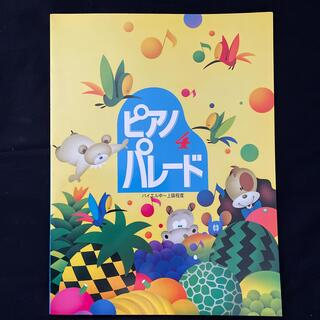 ガッケン(学研)のピアノパレード4 楽譜(ポピュラー)
