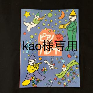 ガッケン(学研)のピアノパレード5 楽譜(ポピュラー)