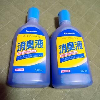パナソニック(Panasonic)のPanasonic ポータブルトイレ用消臭液 2本(日用品/生活雑貨)