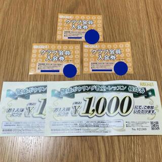 ラウンドワン クラブ入会券 株主優待券 3枚(ボウリング場)