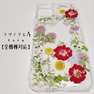 iPhoneケース Androidケース 全機種対応 押し花(スマホケース)