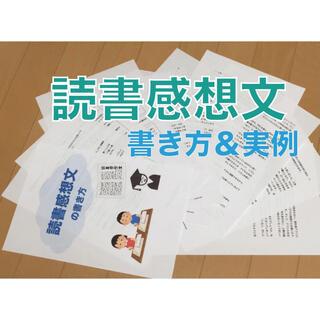 読書感想文の書き方&実例(絵本/児童書)