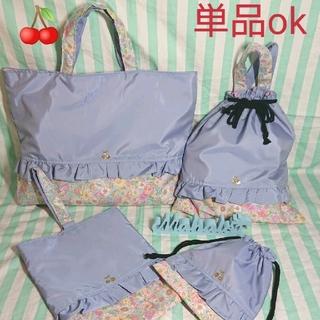 さくらんぼ 花柄 ブルー レッスンバック 上履き袋 体操着袋 給食袋 女子(外出用品)