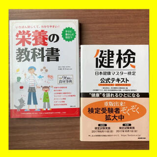 【独学で合格】健康栄養学の健康マスター公式テキスト&暮らしに役立つ栄養素(健康/医学)