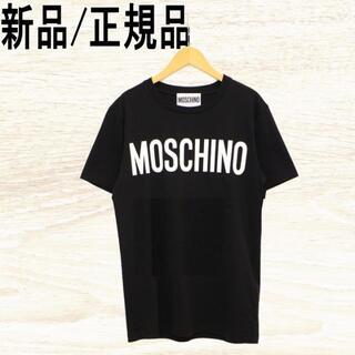 モスキーノ(MOSCHINO)の●新品/正規品● Moschino ロゴ Tシャツ - UNISEX(Tシャツ/カットソー(半袖/袖なし))