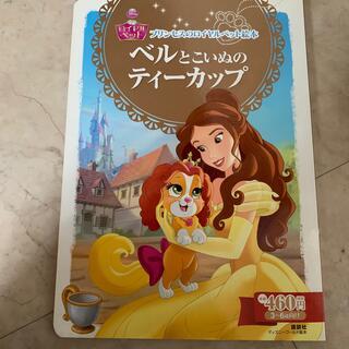 ベルとこいぬのティ-カップ プリンセスのロイヤルペット絵本(絵本/児童書)