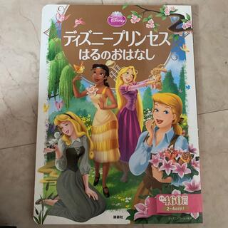 ディズニ-プリンセスはるのおはなし(絵本/児童書)