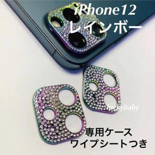 iPhone12 レインボー キラキラ カメラカバー レンズ保護 ケース付シート(その他)