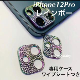 iPhone12Pro レインボー キラキラ カメラカバー レンズ保護 ケース(その他)