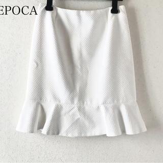 エポカ(EPOCA)の【美品】EPOCA エポカ ひざ丈 裾フリルスカート オフホワイト 40 M相当(ひざ丈スカート)