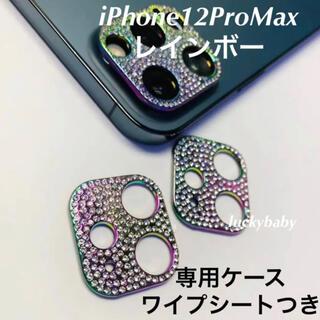 iPhone12ProMax レインボー キラキラ カメラカバー レンズ保護(その他)