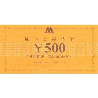 モスバーガー優待券 500円1枚 ミスタードーナツ(レストラン/食事券)