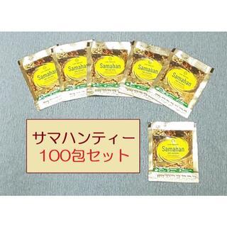 サマハンティー 100包 ※数の変更可能です。D(茶)