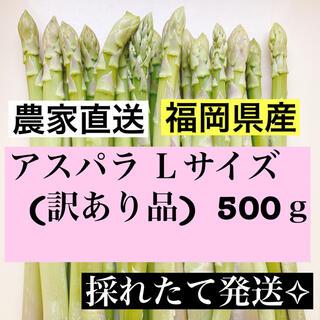 アスパラ Lサイズ(訳あり品)即購入OKです(野菜)
