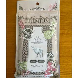 ペットパラダイス国産プレミアムヤギミルク(ペットフード)