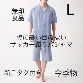 ムジルシリョウヒン(MUJI (無印良品))の値下げ!新品 無印良品 脇に縫い目のない サッカー織り半袖パジャマ 紳士L(その他)