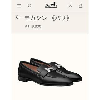 エルメス(Hermes)のHERMES エルメス モカシン パリ 37 (ローファー/革靴)