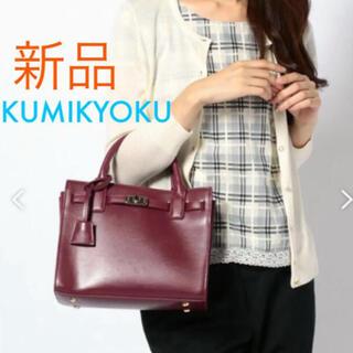 クミキョク(kumikyoku(組曲))の☆オススメ☆未使用 kumikyoku フォーマル 2way ショルダー バッグ(ショルダーバッグ)