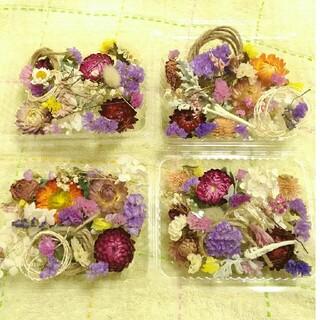 訳あり1パック300円 ドライフラワー アジサイ 千日紅 スターチスなど  花材(ドライフラワー)