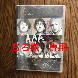 トリプルエー(AAA)のAAA FANMEETING 2018 FANFUNFAN Blu-ray(ミュージック)