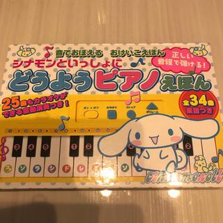 サンリオ(サンリオ)のピアノえほん カラオケが出来る自動演奏つき!(知育玩具)