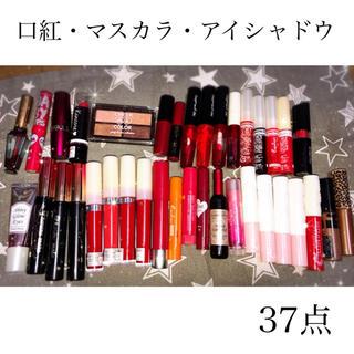 ケイト(KATE)のコスメ まとめ売り 37点(コフレ/メイクアップセット)