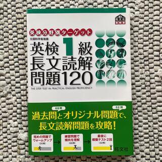 英検分野別ターゲット英検1級長文読解問題120(資格/検定)
