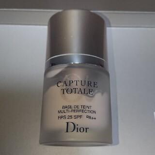 クリスチャンディオール(Christian Dior)のディオール カプチュールトータル メイクアップベース(化粧下地)