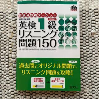 英検1級リスニング問題150 文部科学省後援(資格/検定)