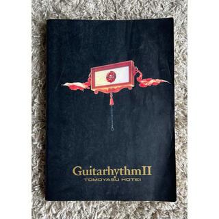 布袋寅泰 GUITARHYTHM II バンドスコア(ポピュラー)