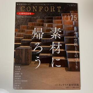 隔月刊コンフォルト CONFORT No.175 30周年記念号(専門誌)