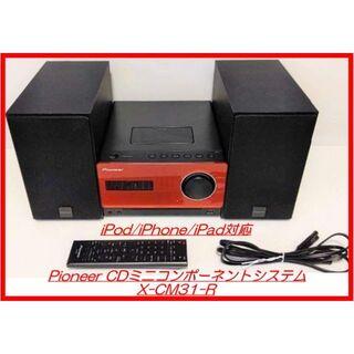 Pioneer - 【売り切ります!!】Pioneer CDミニコンポーネントシステム 赤 U535