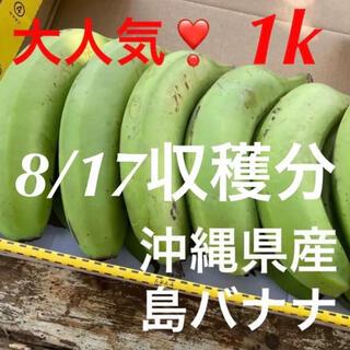 ③大人気❣️無農薬✅沖縄県産三尺バナナ✨8/17収穫分✨バラ✨1キロ分✅(フルーツ)