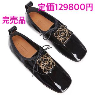 LOEWE - 【限定価格】LOEWE ロエベアナグラムソフトダービー ローファー シューズ 靴