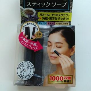 ✥✥ スティックソープ 小鼻みがき ✥✥(洗顔料)