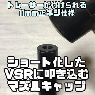 ショート化したVSR10 Gspecに叩き込むマズルキャップ 11mm正ネジ(カスタムパーツ)