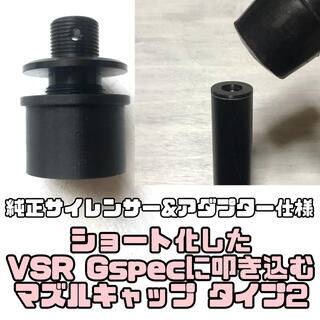 【タイプ2】ショート化したVSR10 Gspecのためのマズルキャップ(カスタムパーツ)
