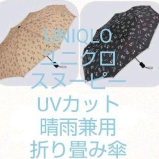 UNIQLO - 2本セット 新品未使用 ユニクロ UNIQLO スヌーピー 折り畳み傘