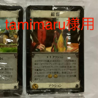 ホビージャパン(HobbyJAPAN)のドミニオンプロモカード(総督のみ)(その他)