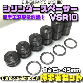 【探求者セット】VSR10 シリンダースペーサー ショートストローク化 キット(カスタムパーツ)