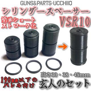【玄人のセット】VSR10 シリンダースペーサー ショートストローク化キット(カスタムパーツ)