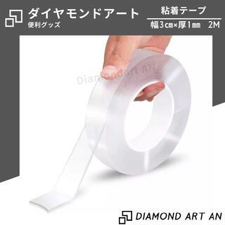 ダイヤモンドアートに 何度も使える!剥がせる強力な粘着テープ(各種パーツ)