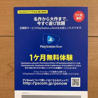 プレイステーション4(PlayStation4)のPS4 プレイステーションナウ 1ヶ月 利用権コード 新品未開封(その他)