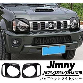 ジムニー ヘッドライトカバー ヘッドライト JB23 JB33 JB43 黒 車(車種別パーツ)